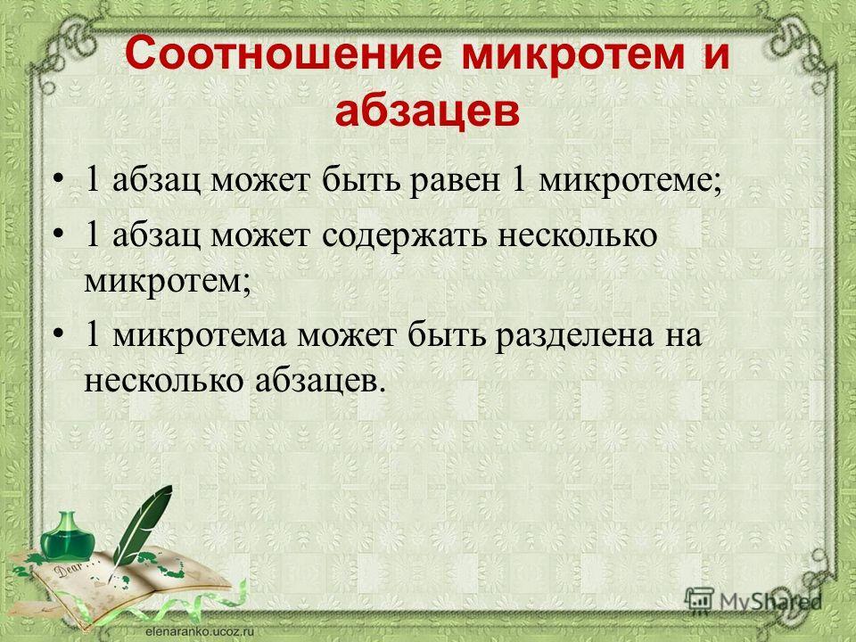Соотношение микротем и абзацев 1 абзац может быть равен 1 микротеме; 1 абзац может содержать несколько микротем; 1 микротема может быть разделена на несколько абзацев.