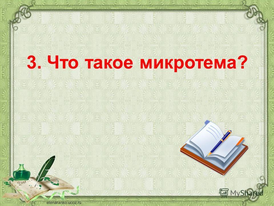 3. Что такое микротема?