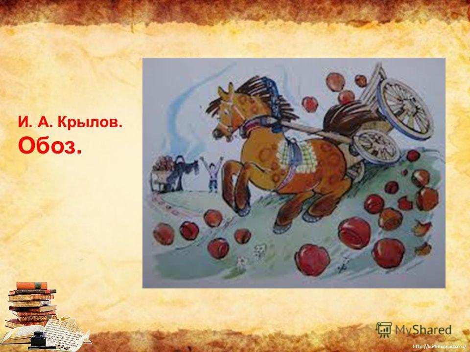 http://ku4mina.ucoz.ru/ И. А. Крылов. Обоз.