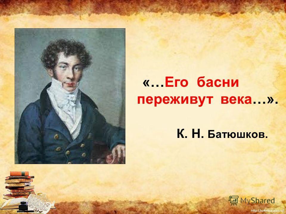 http://ku4mina.ucoz.ru/ «…Его басни переживут века…». К. Н. Батюшков.