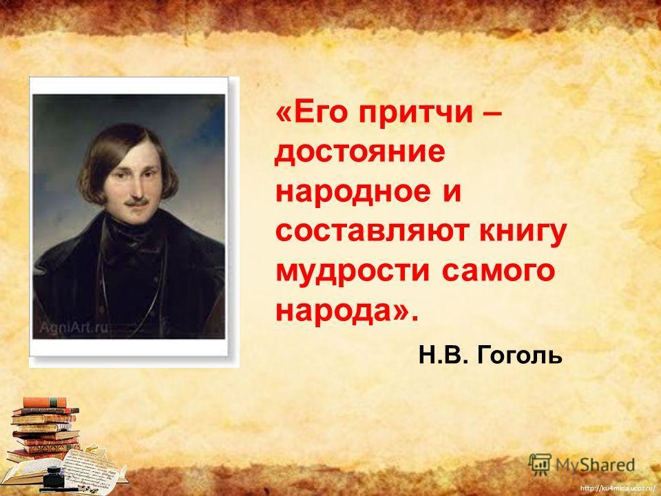 http://ku4mina.ucoz.ru/ «Его притчи – достояние народное и составляют книгу мудрости самого народа». Н.В. Гоголь
