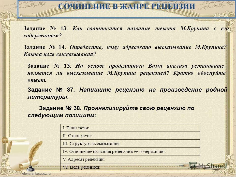 СОЧИНЕНИЕ В ЖАНРЕ РЕЦЕНЗИИ Задание 13. Как соотносится название текста М.Крупина с его содержанием? Задание 14. Определите, кому адресовано высказывание М.Крупина? Какова цель высказывания? Задание 15. На основе проделанного Вами анализа установите,