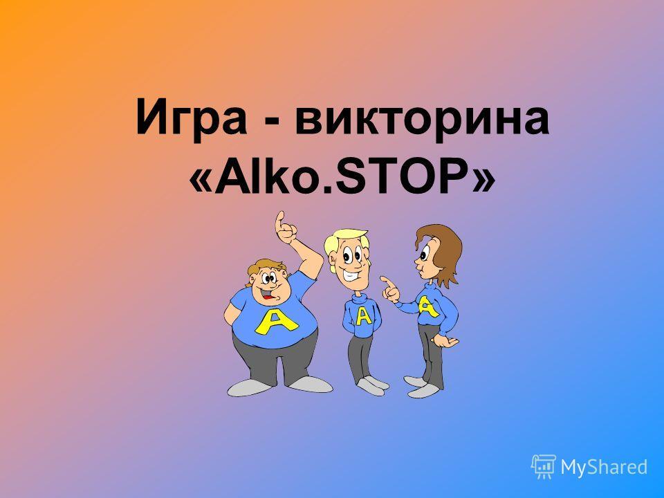 Игра - викторина «Alko.STOP»