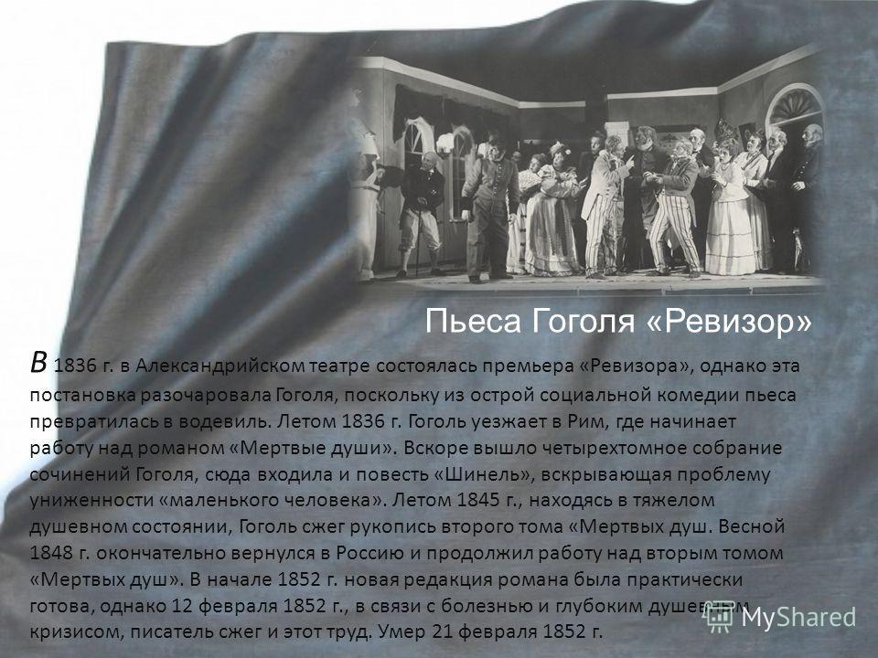 Г оголь Николай Васильевич, русский писатель, родился 20 марта 1809 г. в селе Большие Сорочинцы Полтавской губернии в семье небогатых помещиков. Учился в Полтавском уездном училище, затем брал частные уроки, а с 1821 по 1828 г. состоял в Нежинской ги