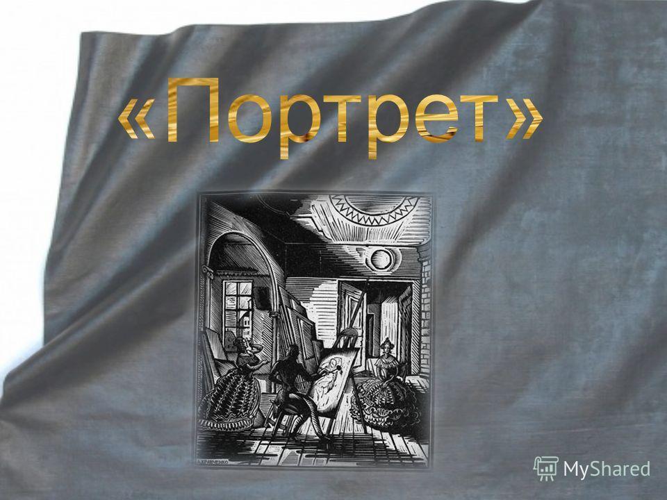 В 1836 г. в Александрийском театре состоялась премьера «Ревизора», однако эта постановка разочаровала Гоголя, поскольку из острой социальной комедии пьеса превратилась в водевиль. Летом 1836 г. Гоголь уезжает в Рим, где начинает работу над романом «М
