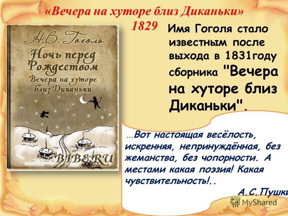 «Вечера на хуторе близ Диканьки» 1829 Имя Гоголя стало известным после выхода в 1831 году сборника