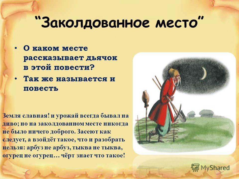 Читать сказку приключение каштанчика