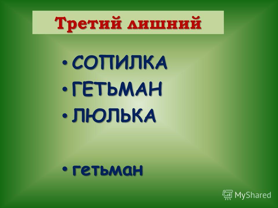 СОПИЛКА СОПИЛКА ГЕТЬМАН ГЕТЬМАН ЛЮЛЬКА ЛЮЛЬКА гетьман гетьман Третий лишний