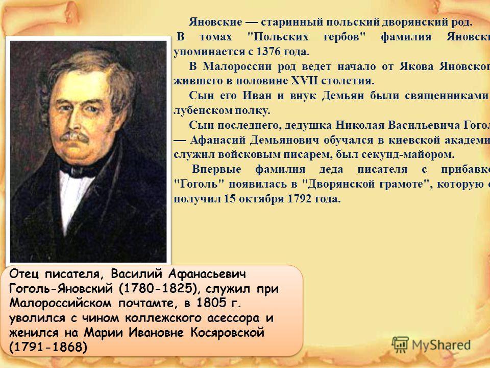 Яновские старинный польский дворянский род. В томах