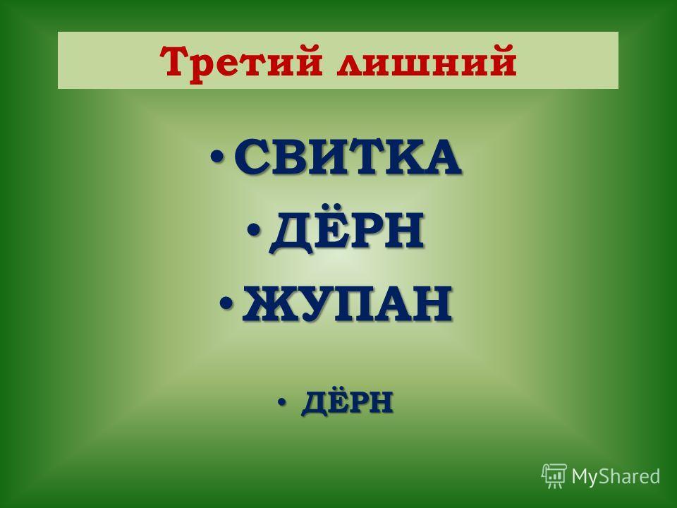 СВИТКА СВИТКА ДЁРН ДЁРН ЖУПАН ЖУПАН ДЁРН ДЁРН Третий лишний