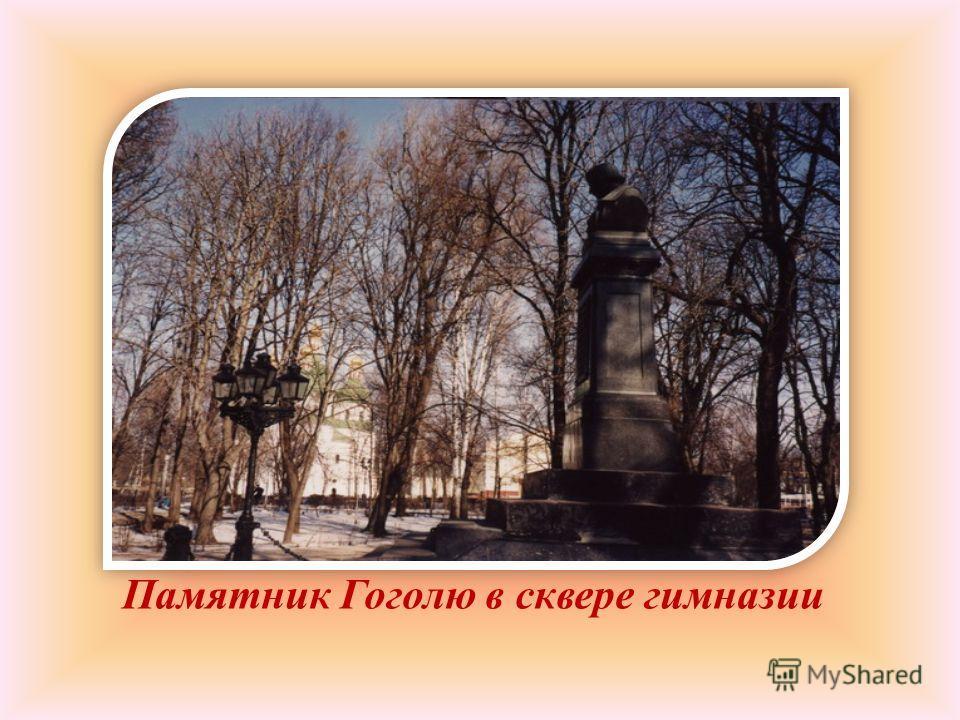 Памятник Гоголю в сквере гимназии