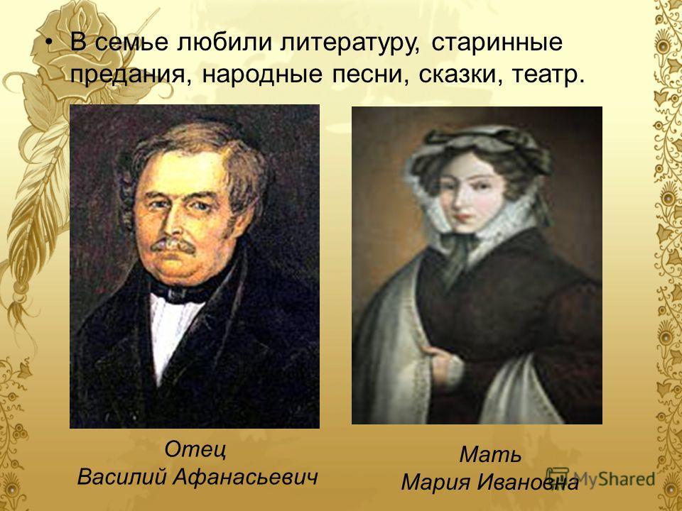 В семье любили литературу, старинные предания, народные песни, сказки, театр. Отец Василий Афанасьевич Мать Мария Ивановна
