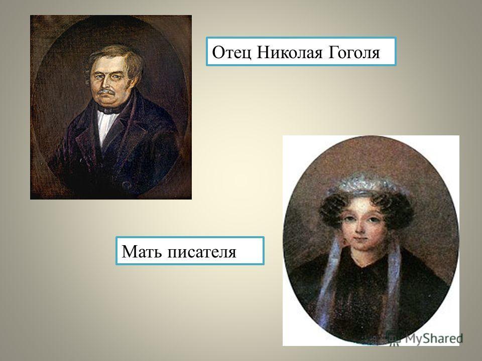 Отец Николая Гоголя Мать писателя
