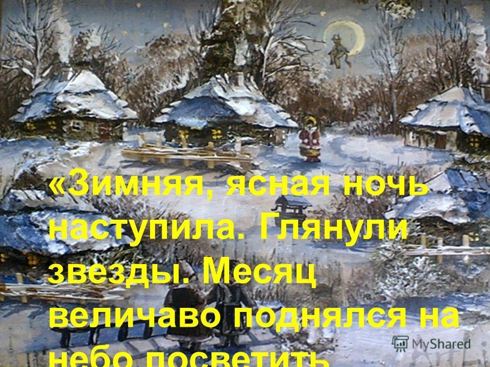 «Зимняя, ясная ночь наступила. Глянули звезды. Месяц величаво поднялся на небо посветить добрым людям и всему миру…»