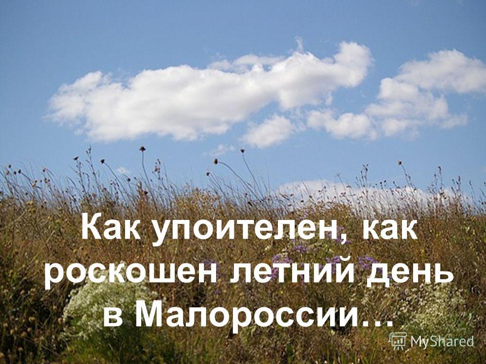 Как упоителен, как роскошен летний день в Малороссии…