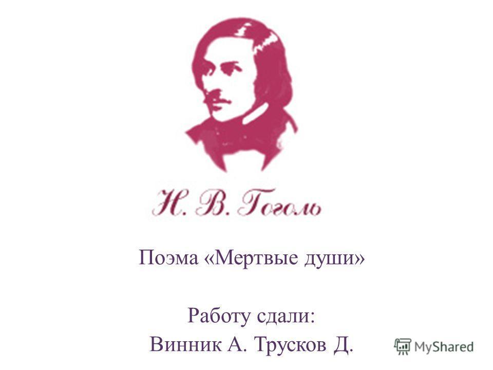Поэма « Мертвые души » Работу сдали : Винник А. Трусков Д.