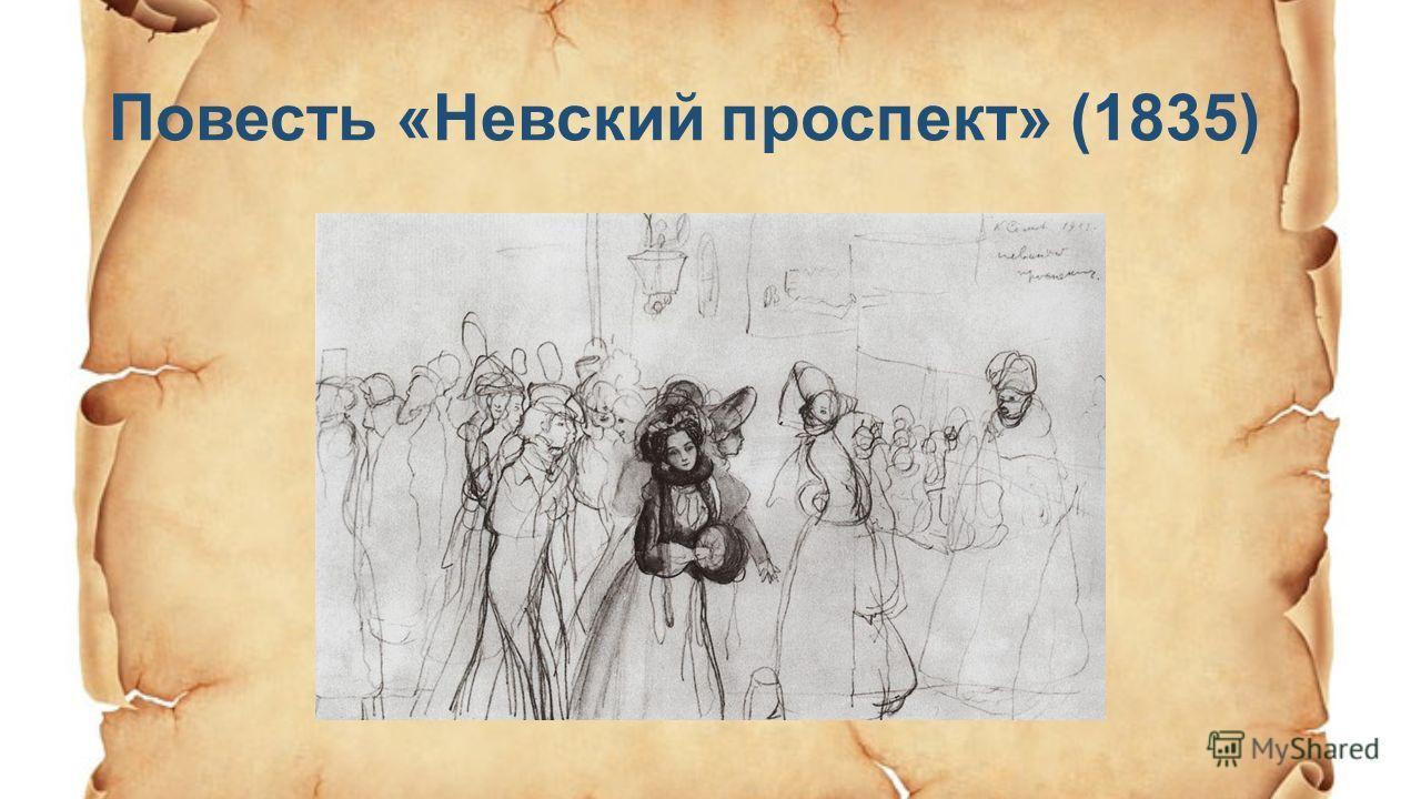 Повесть «Невский проспект» (1835)