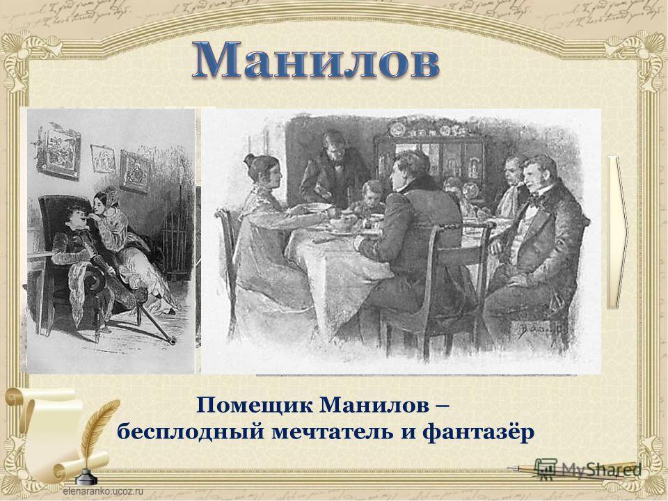 Помещик Манилов – бесплодный мечтатель и фантазёр