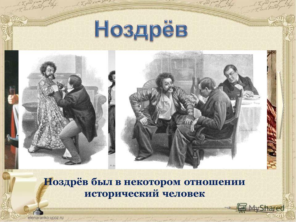 Ноздрёв был в некотором отношении исторический человек