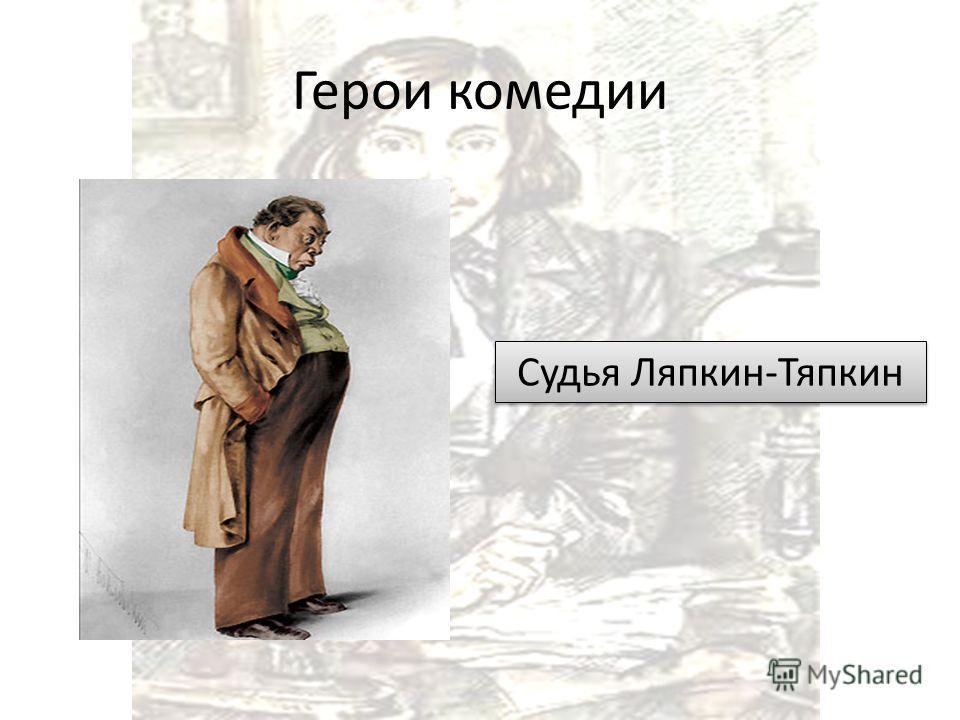 Герои комедии Судья Ляпкин-Тяпкин Судья Ляпкин-Тяпкин