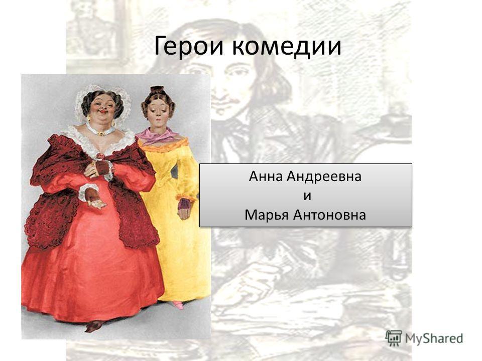 Герои комедии Анна Андреевна и Марья Антоновна Анна Андреевна и Марья Антоновна