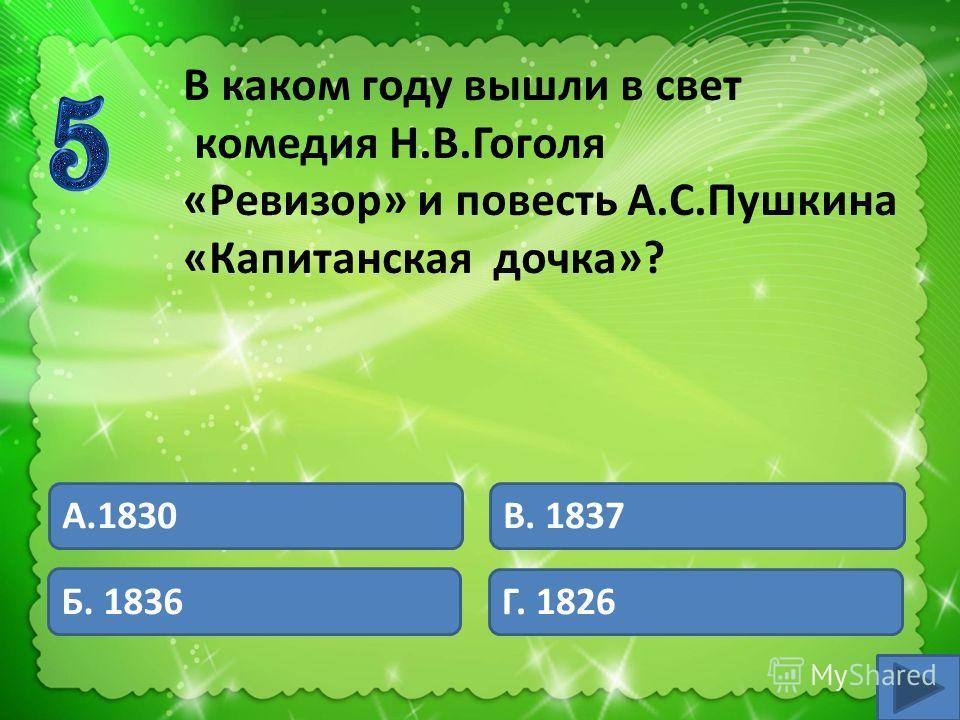 А.Хлестаков Б. городничий В. смех Г. Земляника Какой положительный герой был в комедии Гоголя «Ревизор»?