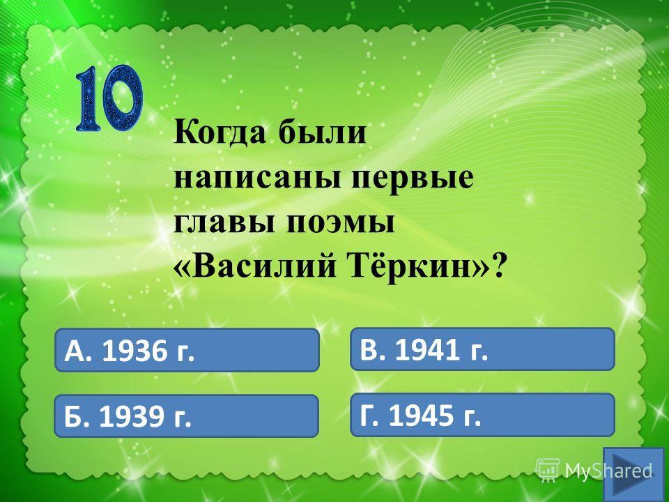 А.1830 Б. 1836 В. 1837 Г. 1826 В каком году вышли в свет комедия Н.В.Гоголя «Ревизор» и повесть А.С.Пушкина «Капитанская дочка»?
