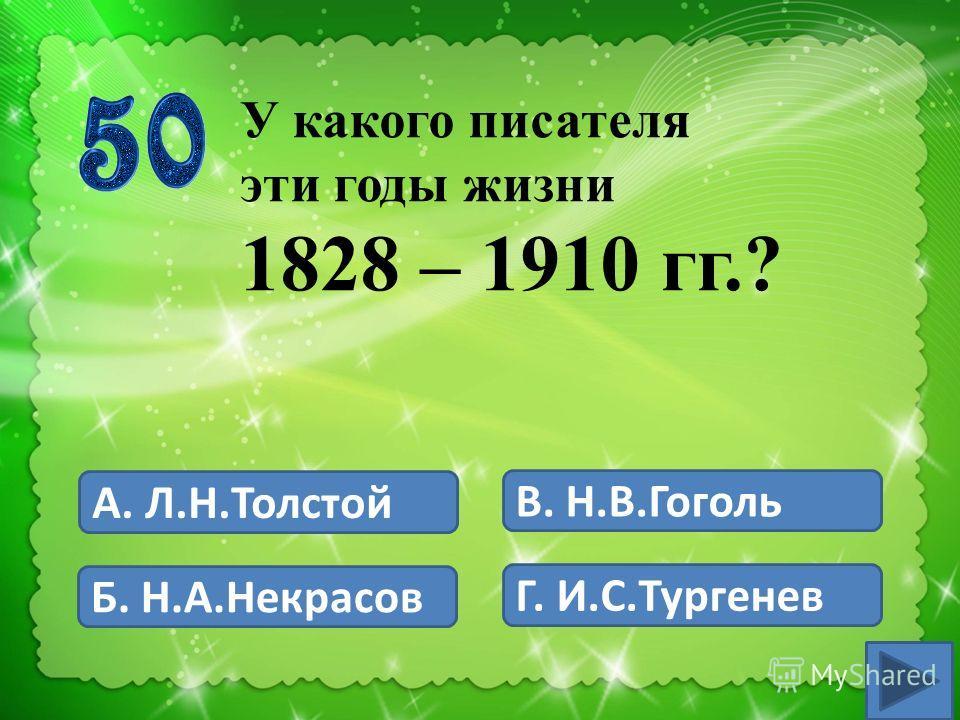А. Н.В. Гоголь Б. К.Г. Паустовский В. Л.Н.Толстой Г. И.С.Тургенев У какого писателя эти годы жизни 1818 – 1883 гг.?