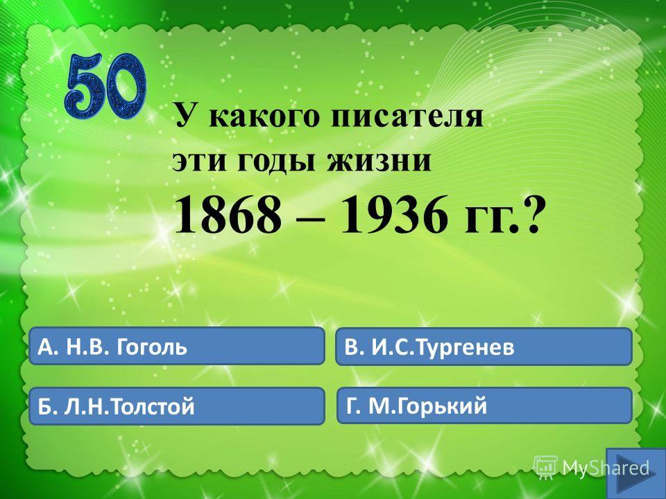 А. Н.В. Гоголь Б. Л.Н.Толстой В. И.С.Тургенев Г. К.Г. Паустовский У какого писателя эти годы жизни 1892 – 1968 гг.?