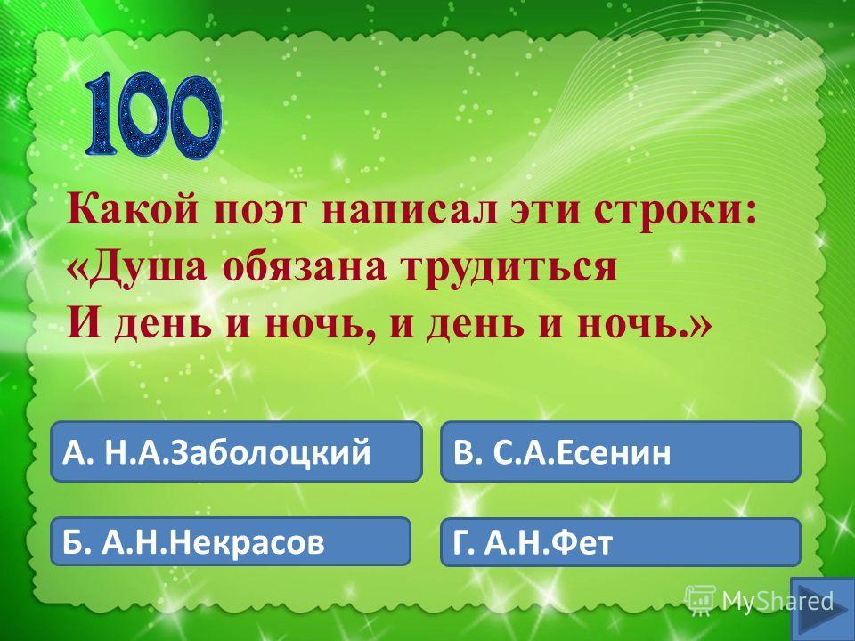А. Н.В. Гоголь Б. Л.Н.Толстой В. И.С.Тургенев Г. М.Горький У какого писателя эти годы жизни 1868 – 1936 гг.?