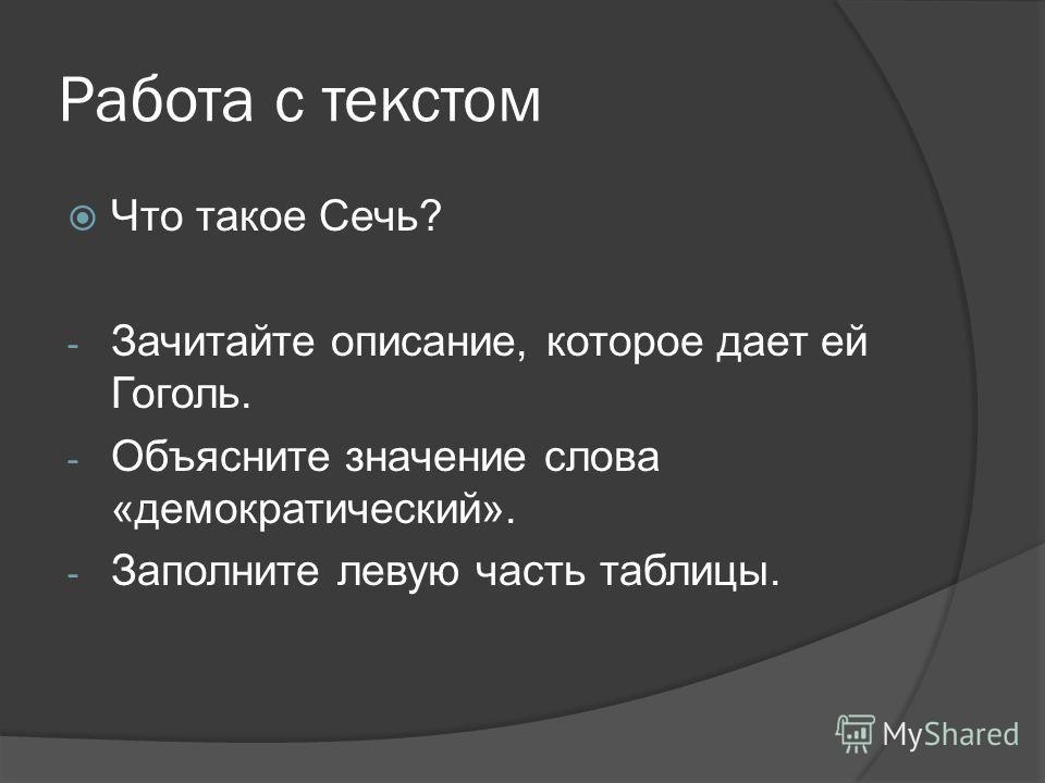Работа с текстом Что такое Сечь? - Зачитайте описание, которое дает ей Гоголь. - Объясните значение слова «демократический». - Заполните левую часть таблицы.