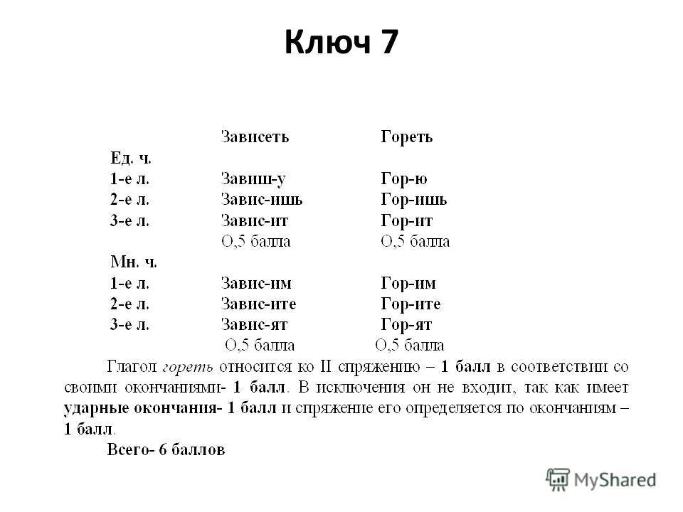 Ключ 7