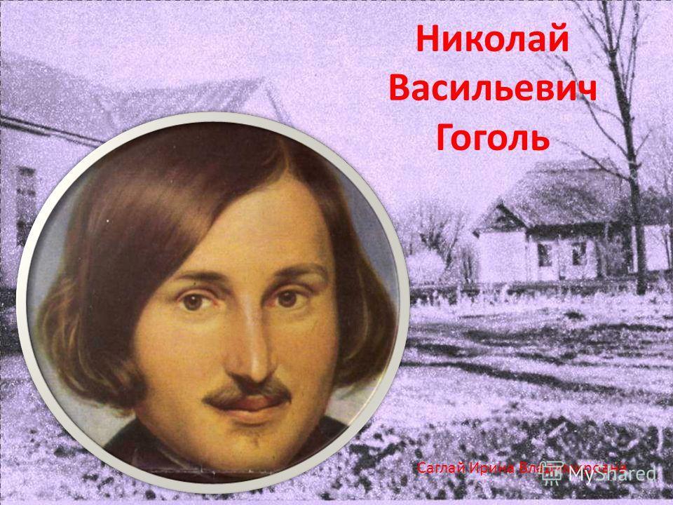 Николай Васильевич Гоголь Саглай Ирина Владимировна