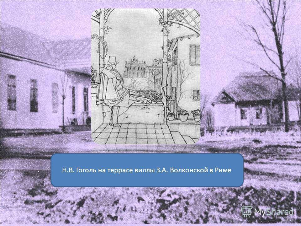 Н.В. Гоголь на террасе виллы З.А. Волконской в Риме