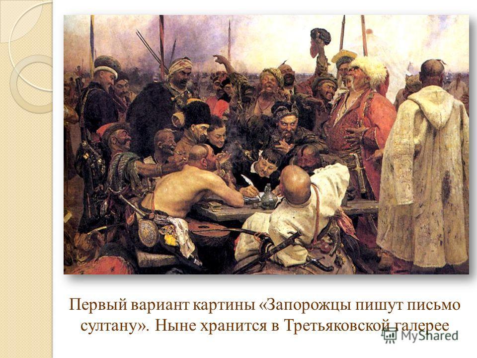 В основе сюжета лежит подлинное историческое событие. В 1676 г. турецкий султан Мухаммед IV прислал запорожцам «грозную грамоту», в которой приказывал добровольно и без сопротивления сдаться. «Я, султан и владыка Блистательной Порты, сын Мухаммеда, б