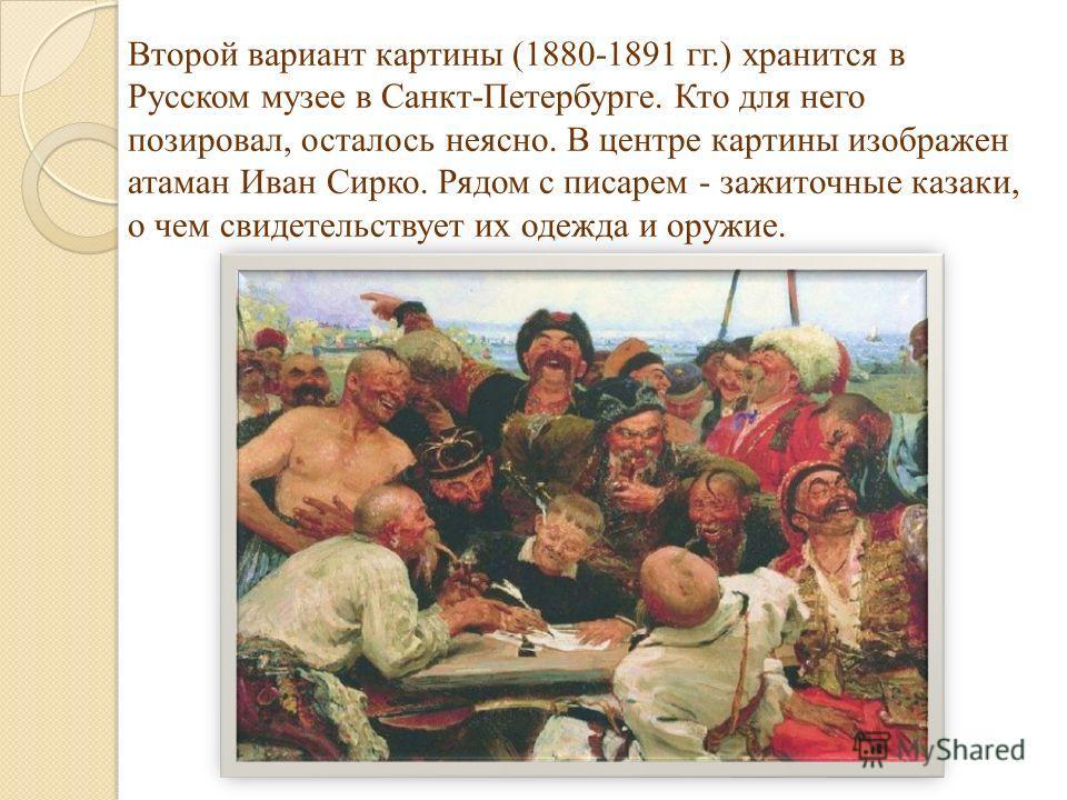 Первый вариант картины «Запорожцы пишут письмо султану». Ныне хранится в Третьяковской галерее