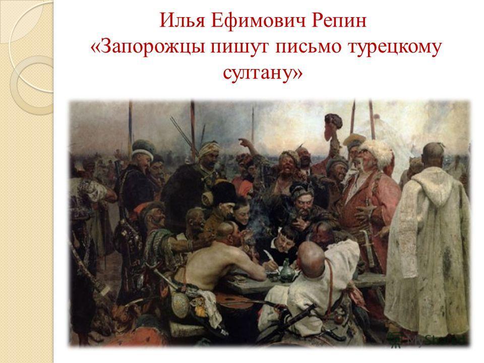 От гнета польских помещиков-панов крестьяне убегали на юг, в степи. На островах Днепра они построили небольшое укрепление и назвали его Запорожская Сечь, а себя запорожскими казаками.