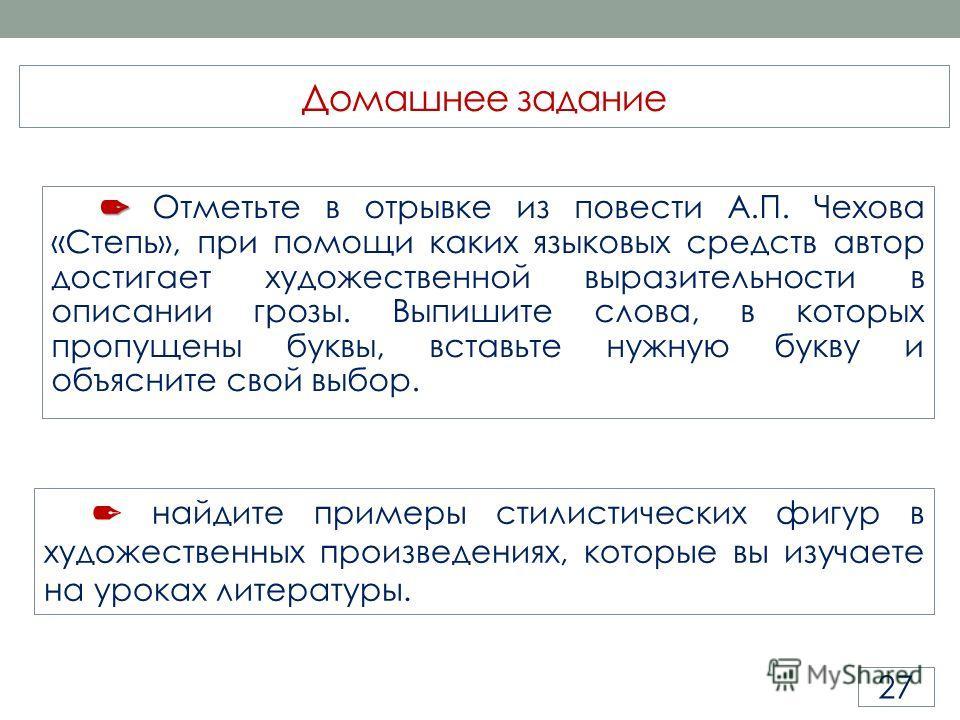 Отметьте в отрывке из повести А.П. Чехова «Степь», при помощи каких языковых средств автор достигает художественной выразительности в описании грозы. Выпишите слова, в которых пропущены буквы, вставьте нужную букву и объясните свой выбор. Домашнее за