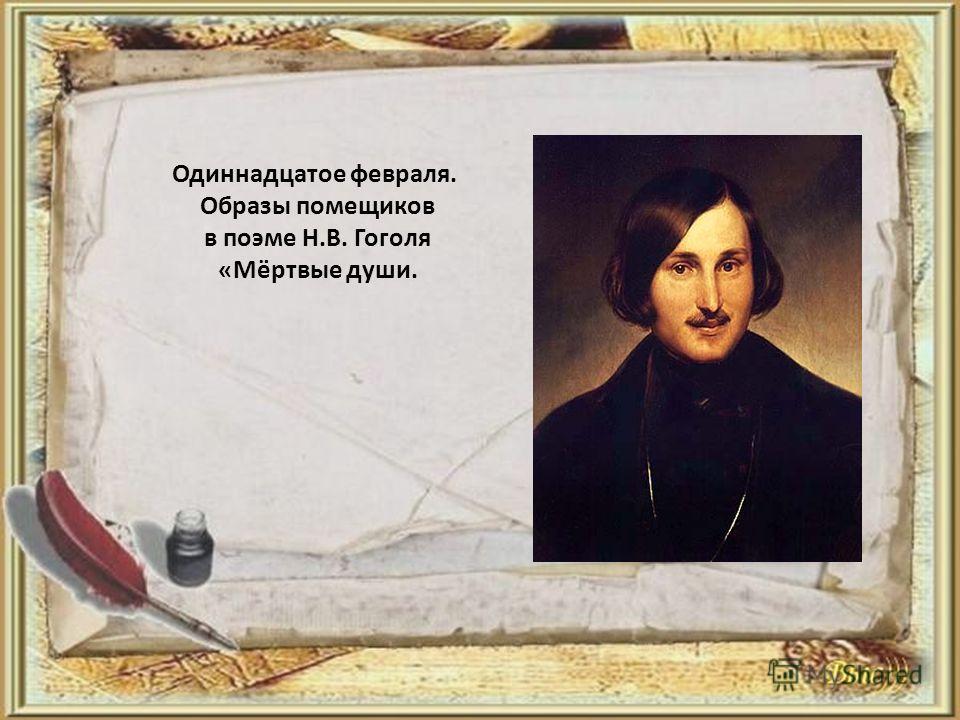 Одиннадцатое февраля. Образы помещиков в поэме Н.В. Гоголя «Мёртвые души.