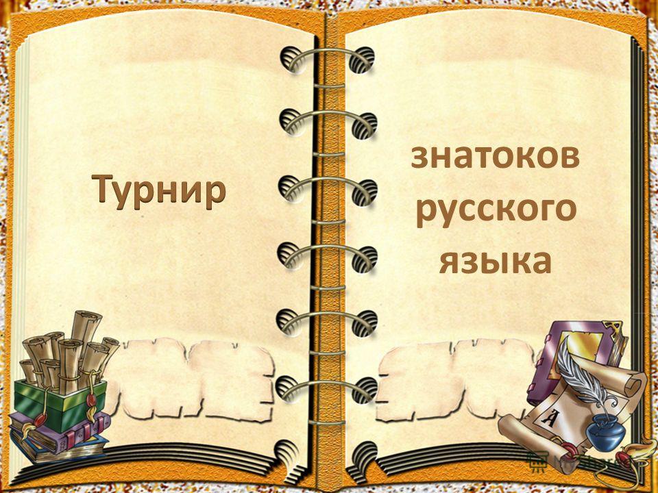 знатоков русского языка