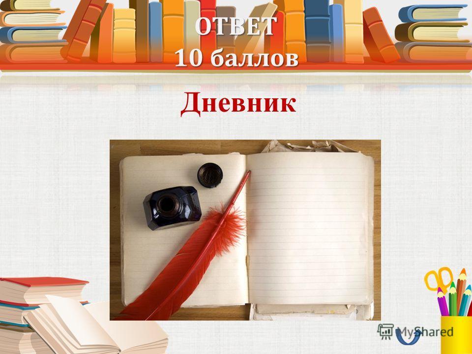 ОТВЕТ 10 баллов Дневник