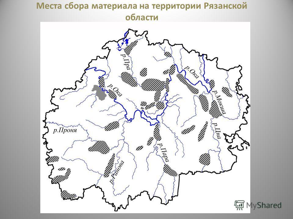 Места сбора материала на территории Рязанской области