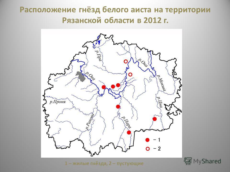 Расположение гнёзд белого аиста на территории Рязанской области в 2012 г. 1 – жилые гнёзда, 2 – пустующие