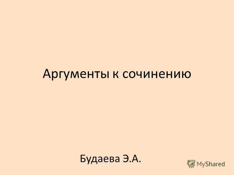 Аргументы к сочинению Будаева Э.А.