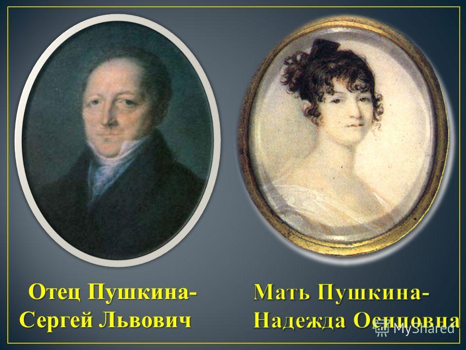 Отец Пушкина- Сергей Львович Отец Пушкина- Сергей Львович