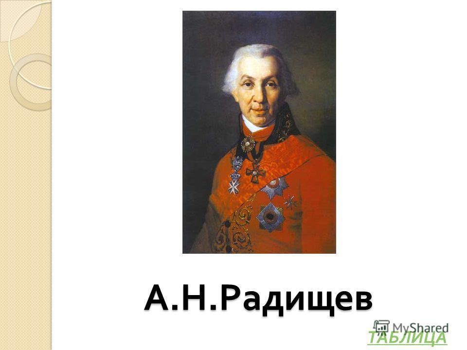 А. Н. Радищев ТАБЛИЦА