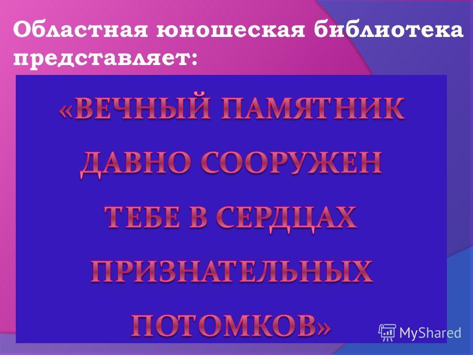 Областная юношеская библиотека представляет: