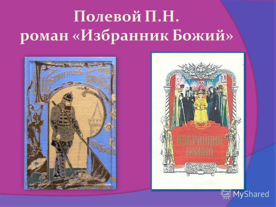 Полевой П.Н. роман «Избранник Божий»