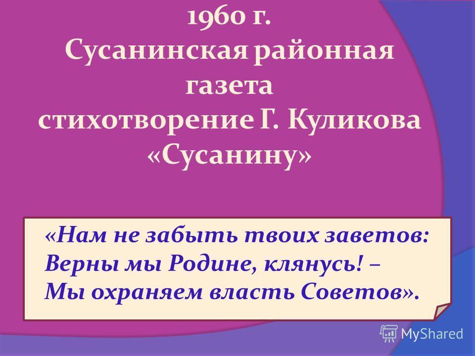 1960 г. Сусанинская районная газета стихотворение Г. Куликова «Сусанину» «Нам не забыть твоих заветов: Верны мы Родине, клянусь! – Мы охраняем власть Советов».