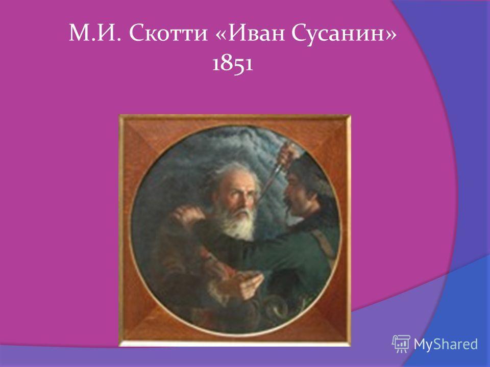 М.И. Скотти «Иван Сусанин» 1851